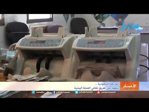 الوديعة السعودية..  خطوة على طريق تعافي العملة اليمنية