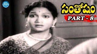 Santosham Telugu Full Movie Parts 8/10 || NTR | Anjali Devi | Jamuna - IDREAMMOVIES