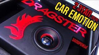 CAR EMOTION 2016 2-й этап Запорожье