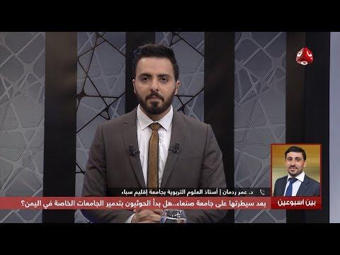بعد سيطرتها على جامعة صنعاء .. هل بدأ الحوثيون بتدمير الجامعات الخاصة في اليمن ؟ | بين اسبوعين