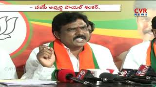BJP Leader Payal Shankar on Telangana Election Results | CVR News - CVRNEWSOFFICIAL