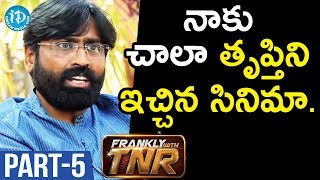 Gurukulam Director Shiva Kumar Interview Part #5 || Frankly With TNR #94 - IDREAMMOVIES