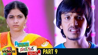 Ee Cinema Superhit Guarantee Latest Telugu Movie HD | Punarnavi Bhupalam | HH Mahadev | Part 9 - MANGOVIDEOS