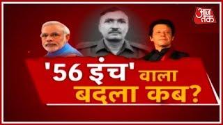 Imran Khan करे शांति की बात और Paksitan करे पीठ पर वार, आखिर PM Modi का 56 इंच वाला बदला कब ? दंगल - AAJTAKTV