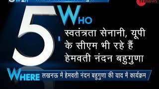 5W1H: UP CM Yogi Adityanath slams Congress President Rahul Gandhi - ZEENEWS