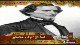 History of the Day 31-08-2014 – Puthiya Thalaimurai Tv Show