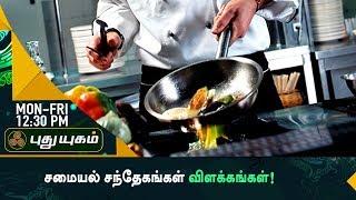 சமையல் சந்தேகங்கள் விளக்கங்கள்   | Azhaikalam Samaikalam 12-09-2017 – Puthuyugam tv Show