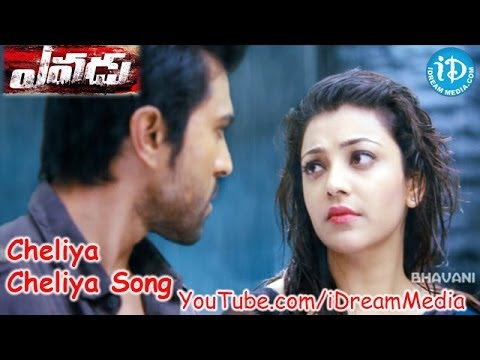 Yevadu Full Video Songs - Cheliya Cheliya Song - Ram Charan Teja - Shruti Haasan - Kajal