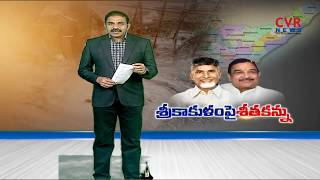 Hudhud vs Titli | Why Political Leaders neglected Srikakulam | No Focus on Srikakulam | CVR News - CVRNEWSOFFICIAL