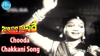Chooda Chakkani Song - Jayam Manade Movie Songs - Ghantasala  Songs, NTR, Anjali Devi - IDREAMMOVIES