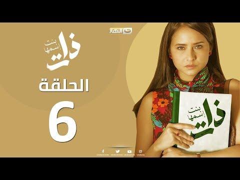 Episode 6  - Bent Esmaha Zat | (الحلقة السادسة - مسلسل ذات ( بنت اسمها ذات