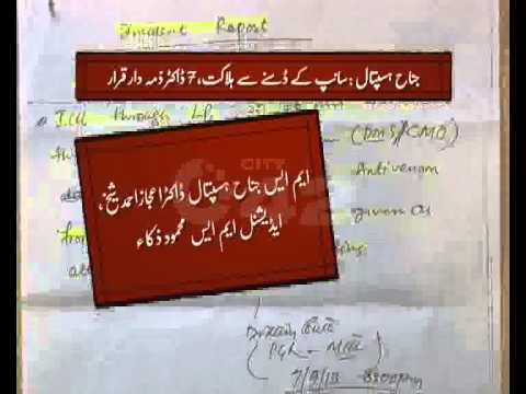 Jinnah Hospital Inquiry Report Okara Citizen Died Due Snake Bite Medicine Availability Problem Pkg C