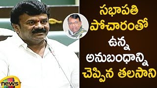 Talasani Srinivas Yadav Reveals His Relation With Pocharam Srinivas Reddy | Telangana Assembly 2019 - MANGONEWS