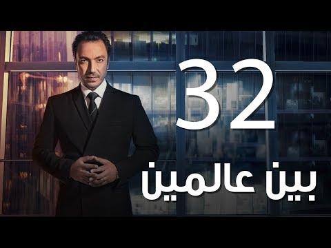 Bein 3almeen  Episode 32   مسلسل بين عالمين - الحلقة الثانية و الثلاثون
