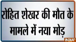 Crime Branch करेगा पूर्व CM ND Tiwari के बेटे रोहित तिवारी की मौत की जांच - INDIATV