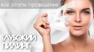 Пилинг фруктовыми кислотами - срединный и глубокий пилинг лица