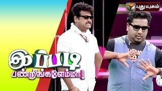 Ippadi Panreengale Ma 27-09-2015 – PuthuYugam TV Show
