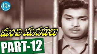 Manchi Manasulu Movie Part 12 || ANR || Savitri || Showkar Janaki || Adurthi Subba Rao - IDREAMMOVIES