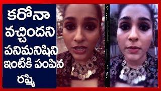 యాంకర్ రష్మీ - నా ఇంట్లో జరిగిన ఒక సంఘటన మీకు చెబుతాను | Rashmi About - RAJSHRITELUGU