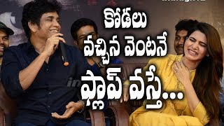 Nagarjuna's funny speech, Samantha couldn't stop laughing    Raju Gari Gadhi 2    #RajuGariGadhi2 - IGTELUGU