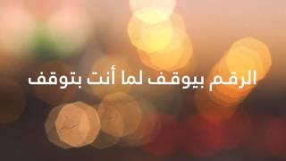 وقّف عشان يتوّقف