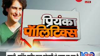 Priyanka Gandhi Vadra on 3-day 'Ganga-yatra' in Uttar Pradesh - ZEENEWS
