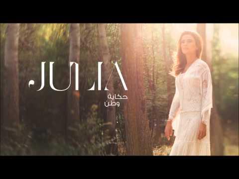 جوليا بطرس - الحق سلاحي / Julia Boutros - Al Hak Silahi