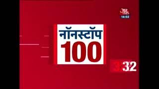 Nonstop 100: NCP Protests Against Nirav Modi In Mumbai - AAJTAKTV