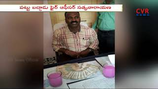 Fire Officer Satyanarayana Caught Red Handed to ACB While Taking Bribe in Jangaon Dist | CVR News - CVRNEWSOFFICIAL