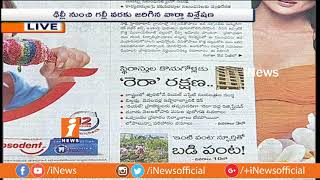 Today Highlights From News Papers | News Watch (24-04-2018) | INews - INEWS