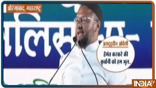 Asaduddin Owaisi ने दिया Modi को श्राप, कहा-नहीं बनेंगे हिंदुस्तान के PM - INDIATV