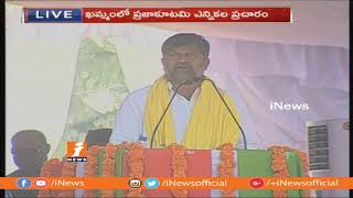 L Ramana Speech at Mahakutami Public Meeting | Chandrababu & Rahul Gandhi | Khammam | iNews - INEWS