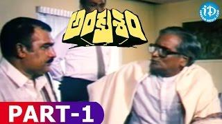 Ankusham Full Movie Part 1 || Rajasekhar, Jeevitha || Kodi Ramakrishna || Chellapilla Satyam - IDREAMMOVIES