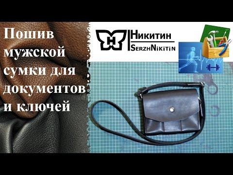 Кожаная сумка для документов своими руками