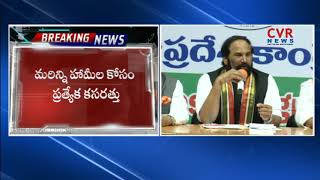 Pre Election Heat In Telangana : Congress Double Offer : T Congress Manifesto Promises | CVR News - CVRNEWSOFFICIAL