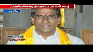 Nidadavolu MLA Burugupalli Sesha Rao Political Graph & Constituency Problems | AR | iNews - INEWS