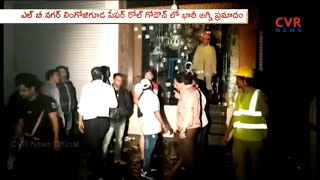 Fire Mishap At LB Nagar Lingojiguda Paper Roll GoDown l Hyderabad l CVR NEWS - CVRNEWSOFFICIAL