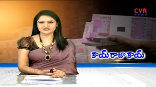 కాయ్ రాజా కాయ్..| Huge Betting on Telangana Assembly Elections Results | CVR News - CVRNEWSOFFICIAL