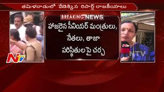 తమిళనాడులో వేడెక్కిన రిసార్ట్ రాజకీయాలు || CM Palaniswamy Holds Emergency Meeting || NTV - NTVTELUGUHD