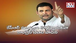 రాహుల్ జోష్ ని కేసీఆర్ హైజాక్ చేస్తాడా?|Congress leaders unhappy over Rahul Gandhi Tour in Telangana - CVRNEWSOFFICIAL