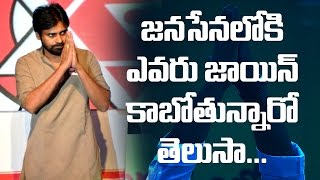 Know who is going to join Pawan Kalyan's Janasena Party || #Janasena || #PawanKalyan - IGTELUGU