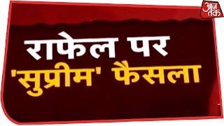 Rafale पर 'सुप्रीम' फैसला! देखिए स्पेशल रिपोर्ट Anjana Om Kashyap के साथ - AAJTAKTV