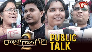 Raju Gari Gadhi 2 Public Talk | Nagarjuna | Samantha | Ohmkar #RGG2PublicTalk - TELUGUONE