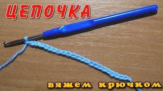 Начало вязания крючком. Цепочка и воздушные петли крючком. Набор петель крючком