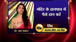 23 फरवरी 2018 का राशिफल, Aaj Ka Rashifal, 23 February 2018 Horoscope जानिए Family Guru में - ITVNEWSINDIA