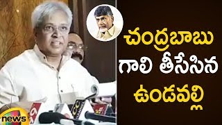 Undavalli Arun Kumar Funny Comments on AP CM Chandrababu Naidu | Undavalli Press Meet | Mango News - MANGONEWS