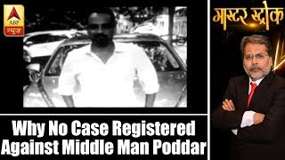 Master Stroke(13.07.2018): Why no case registered against middle man Anuj Poddar till now? - ABPNEWSTV