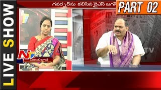 Reason Behind YS jagan Secret Meeting with State Governor || Live Show Part 02 || NTV - NTVTELUGUHD