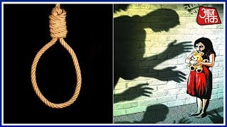 Death Penalty For Rape? Govt Holds Cabinet Meeting To Discuss Amendment On POCSO Act - AAJTAKTV