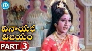Vinayaka Vijayam Movie Part 3 || Krishnam Raju || Vanisri || Kaikala Satyanarayana || Prabha - IDREAMMOVIES
